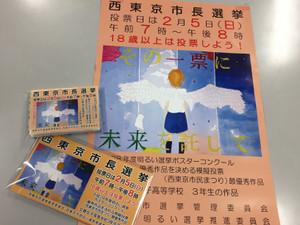 市長 選挙 東京 西